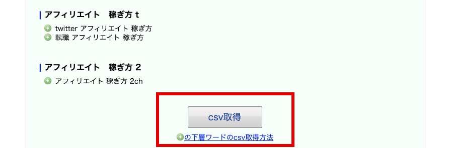 キーワード一覧の最下部「CSV取得」をクリック