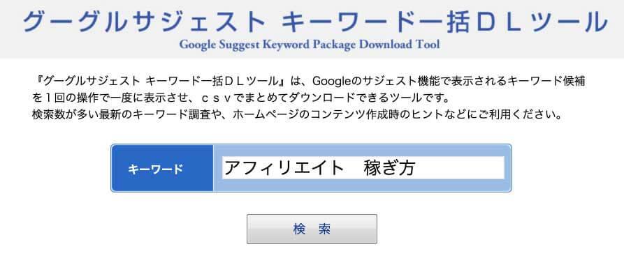 まず、検索窓にキーワードを入力します。