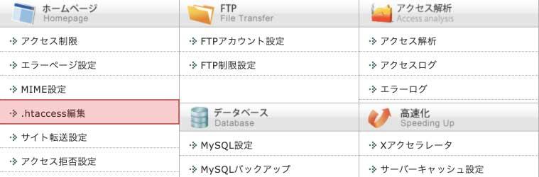 httpでアクセスしたユーザーをhttpsに自動で切り替える(.htaccess)