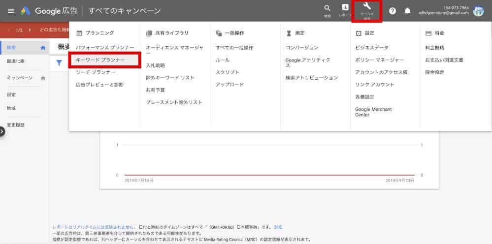 画面右上「ツールと設定」→「キーワードプランナー」をクリック。
