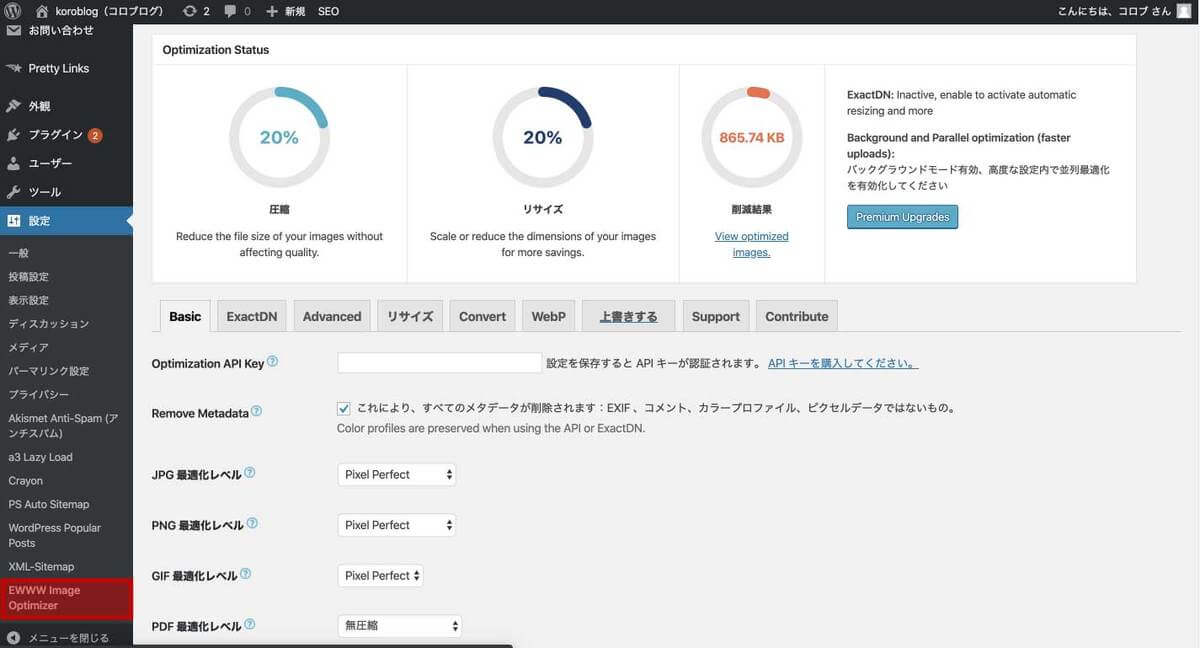EWWW Image Optimizerの初期設定