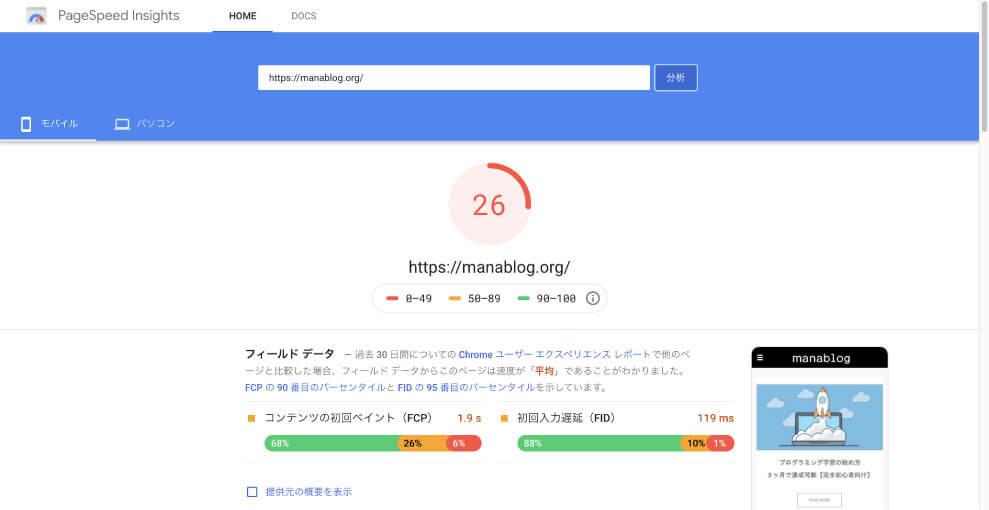 マナブログサイトスピード