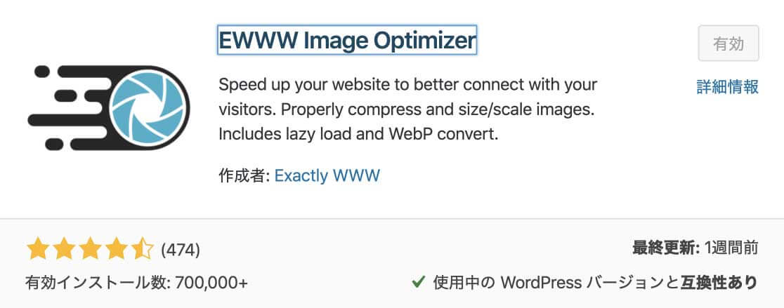 EWWW Image Optimizerとは