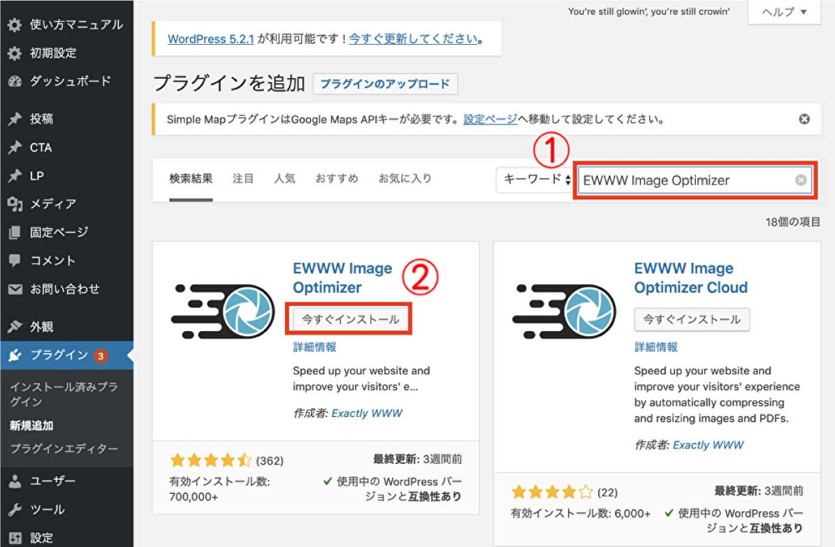 EWWW Image Optimizerのインストール方法