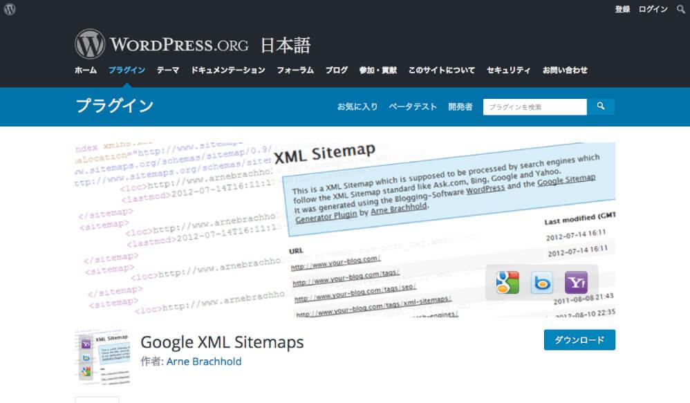 googleXMLサイトマップを使おう