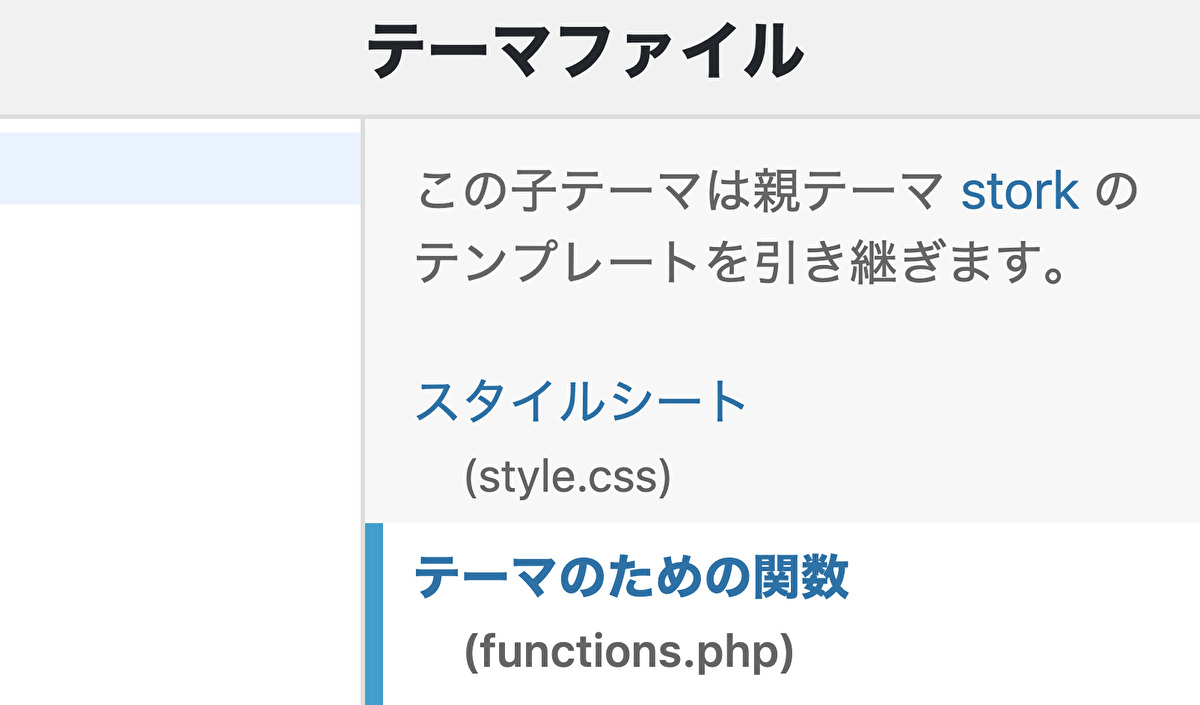 function.phpを開く