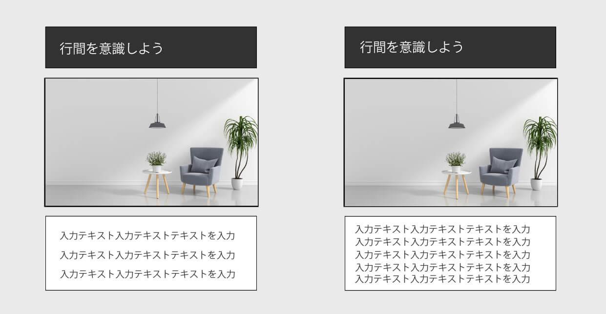 ブログデザインのポイント①行間