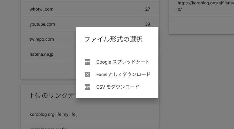 Google Search Consoleからの被リンクCSVダウンロードキャプチャ