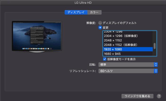 Macのリフレッシュルート変更画面キャプチャ