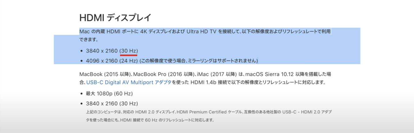 Apple公式ページのスクショ