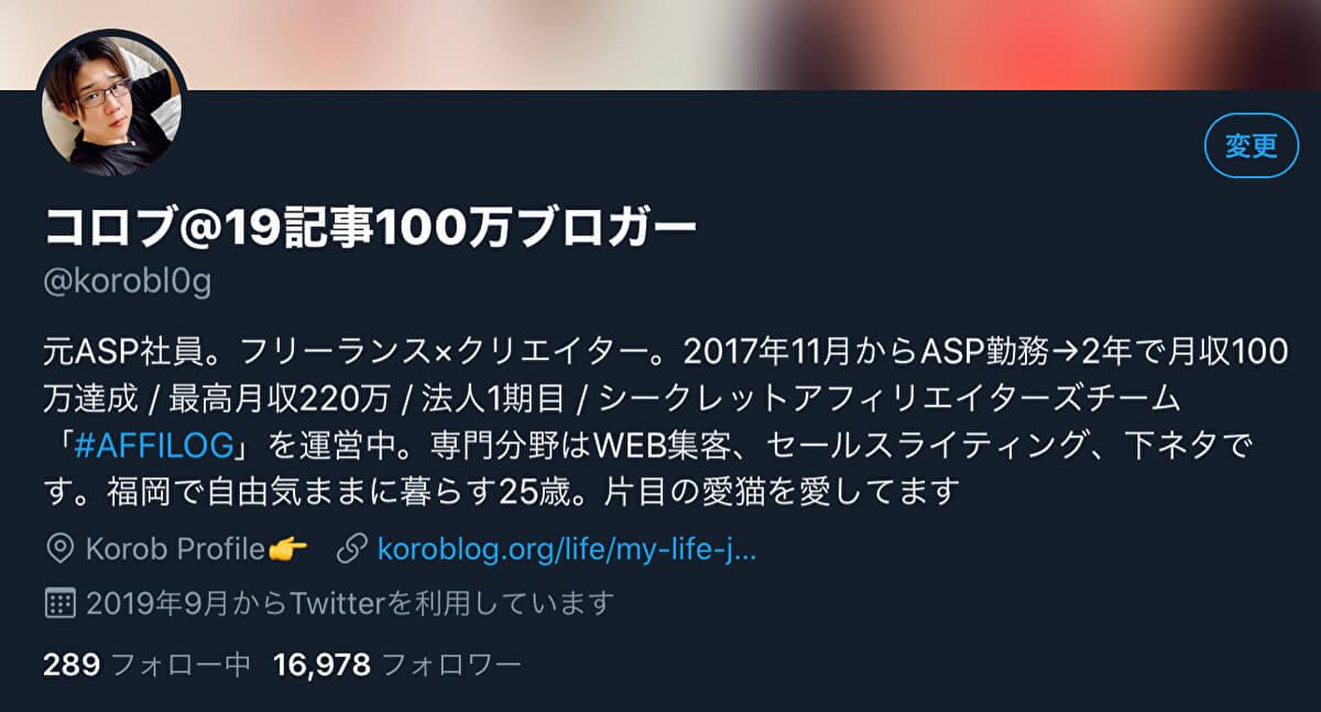 僕のTwitterフォロワーは17000人