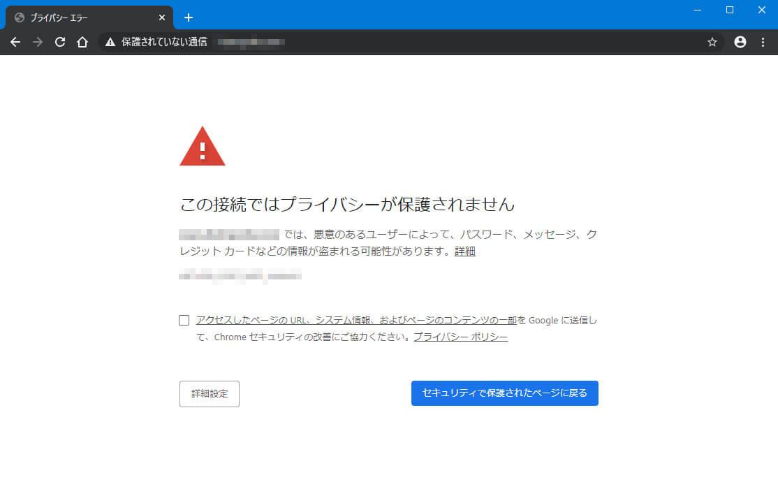 プライバシー保護がされていないサイトの警告画面キャプチャ