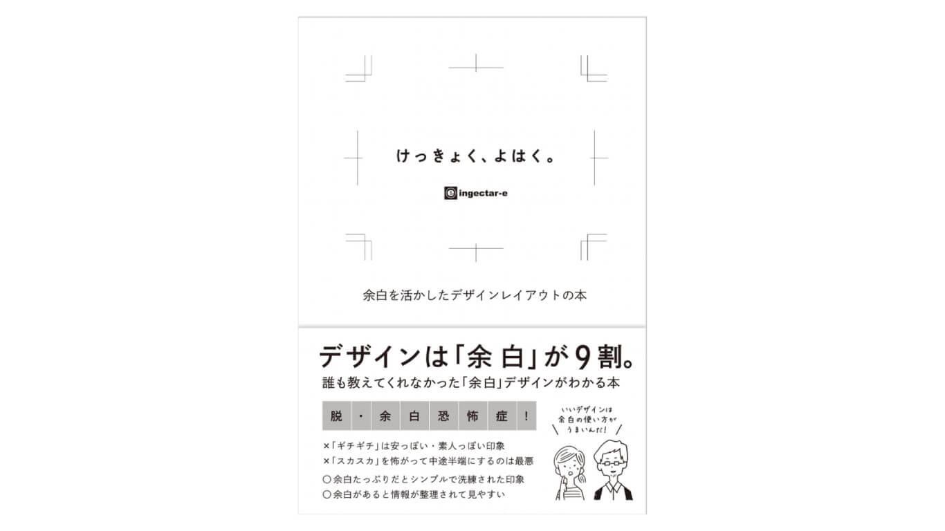 WEBデザインの独学におすすめの本