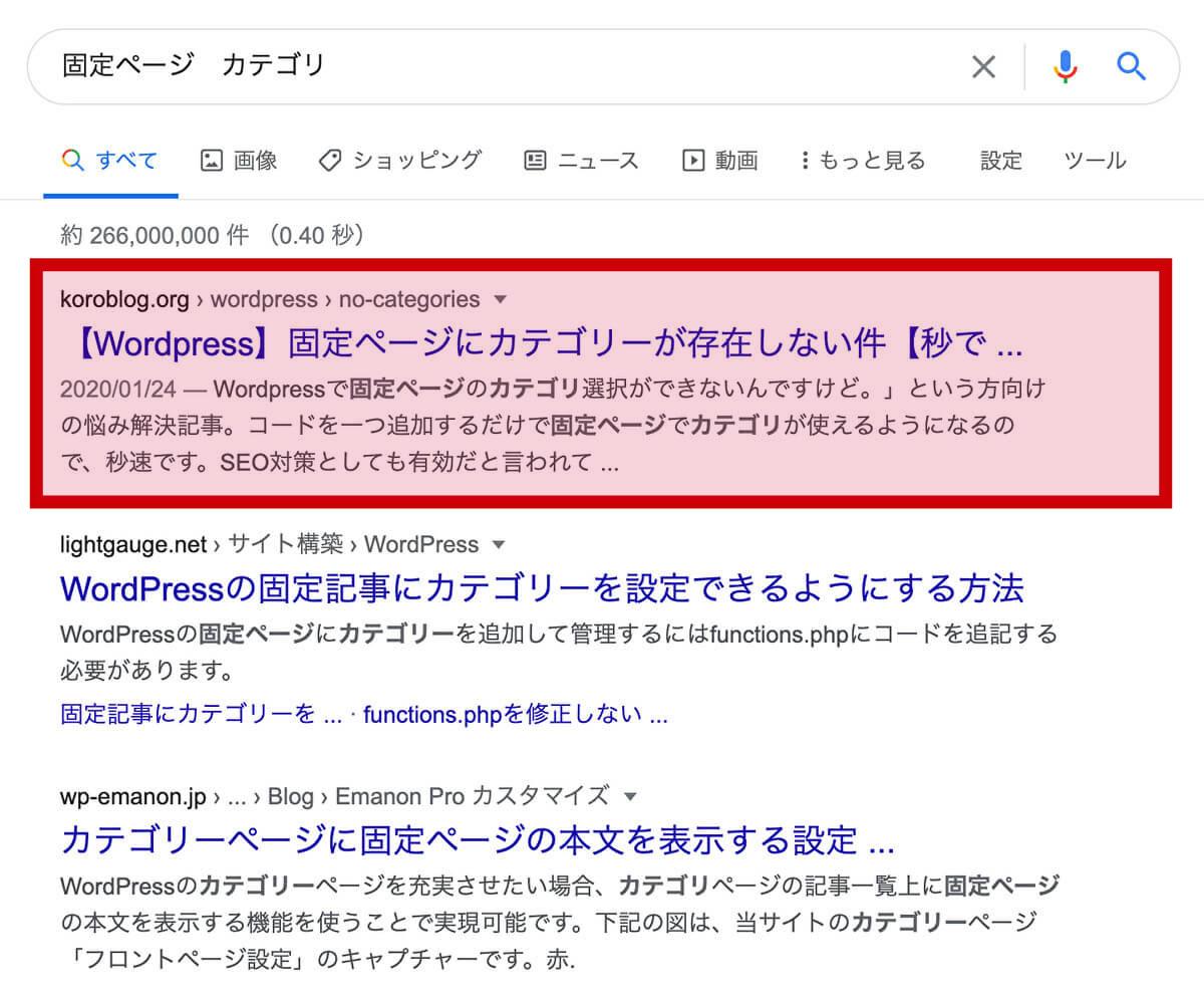 実際に検索上位に表示されているページのスクショ