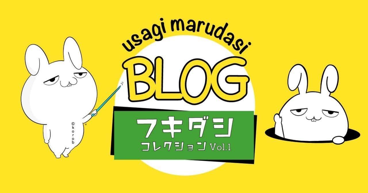 【うさぎまるだしっ】BLOGフキダシコレクション(全25枚)Vol.1