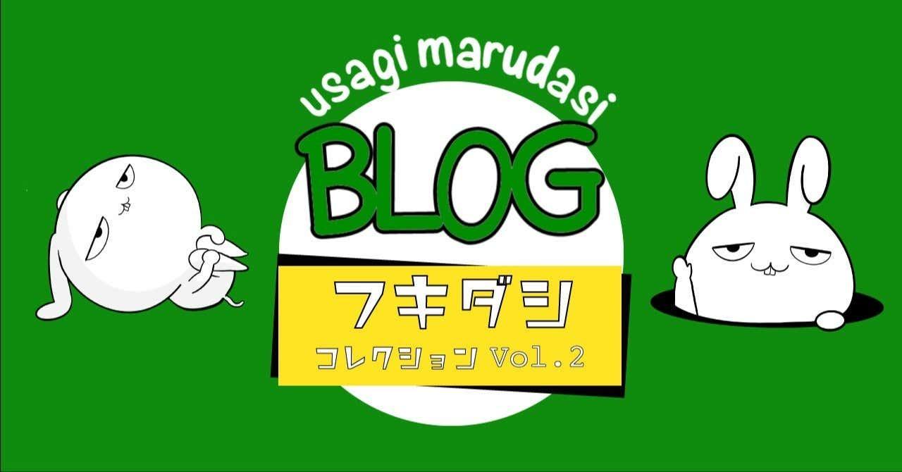 【うさぎまるだしっ】BLOGフキダシコレクション(全25枚)Vol.2